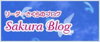 リーダーさくらのブログ Sakura Blog