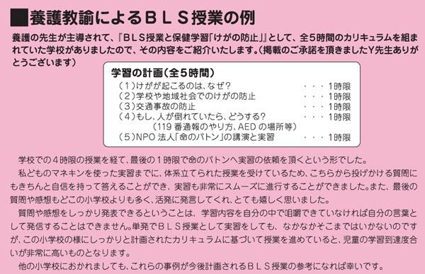 BLS授業までのカリキュラム